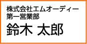 名刺ゴシック体1
